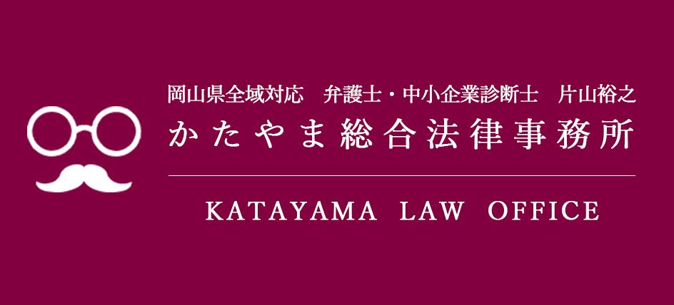 かたやま総合法律事務所 事務所サイト